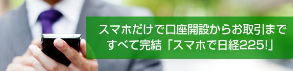 先物 スマホ 日経